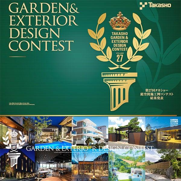 27th Takasho garden contest